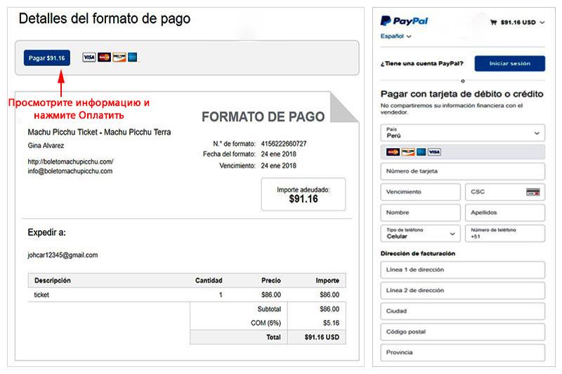 Счет PayPal Мачу-Пикчу билет